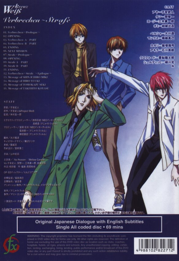 Обложка OVA Verbrechen ~ Strafe. Задник.