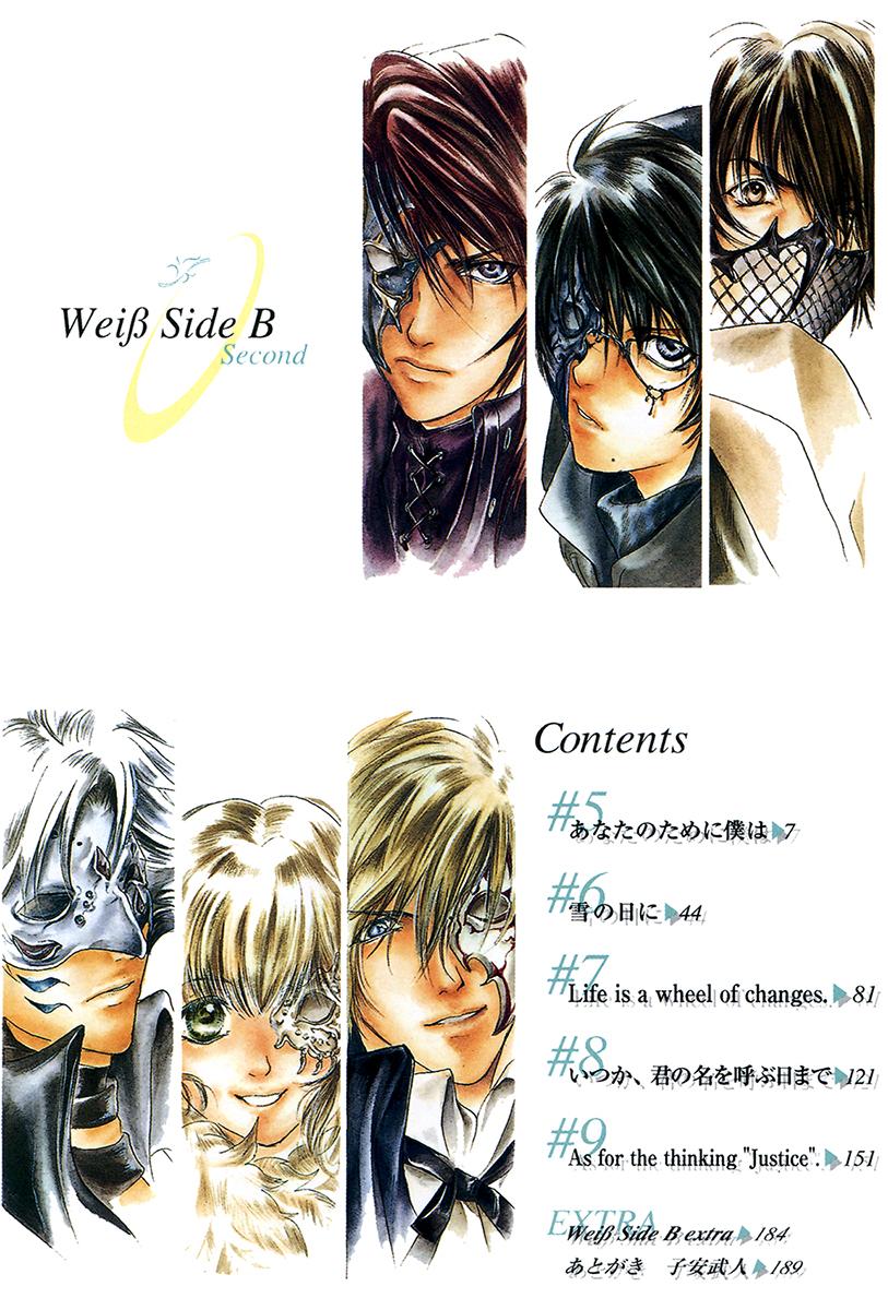 WSB. Содержание 2 тома.