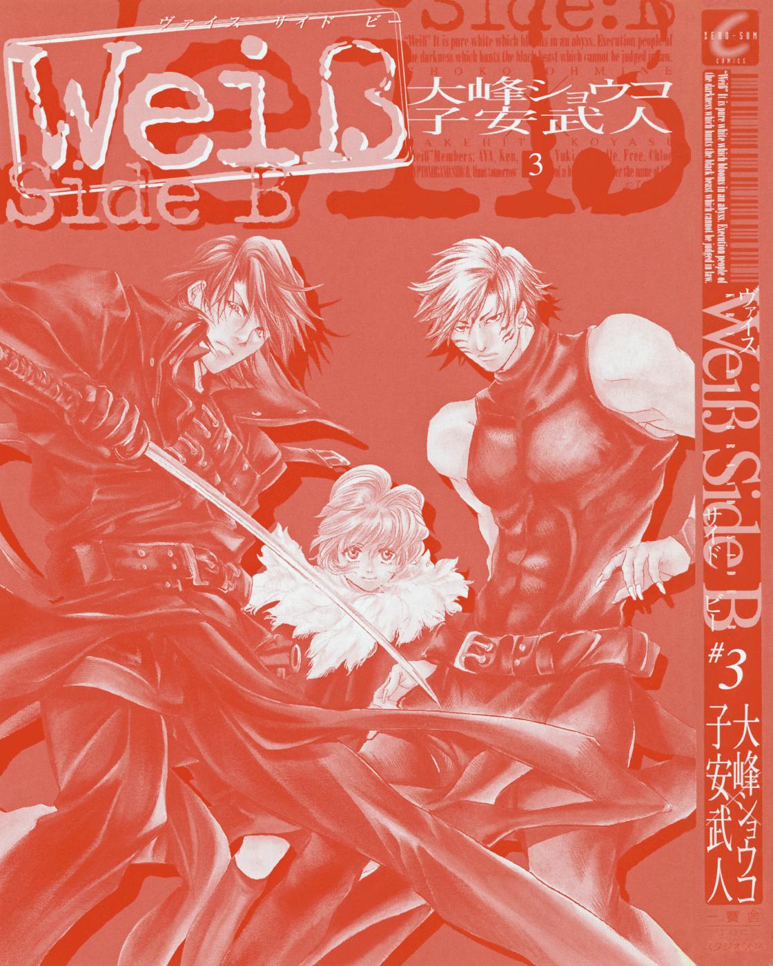 WSB. Обложка 3 тома. Фронт.