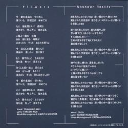 Крашерс II - буклет: тексты песен