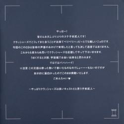Крашерс II - буклет к диску