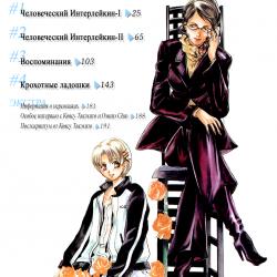 WSB. Содержание 1 тома. Нана и Куруми