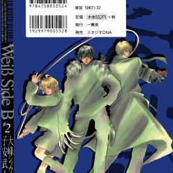 WSB. Суперобложка 2 тома.