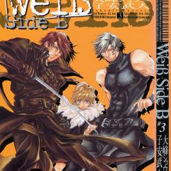 WSB. Суперобложка 3 тома. Фронт